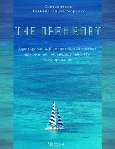 The Open Boat. Адаптированный американский рассказ для чтения, перевода, пересказа и аудирования. Часть 4