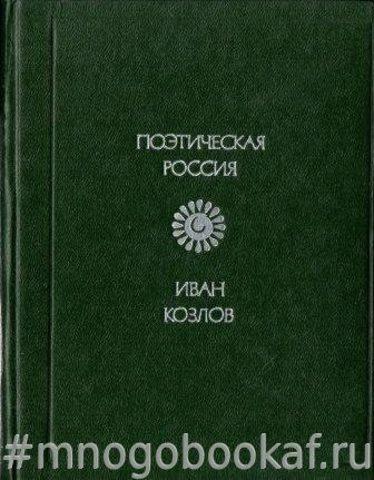 Козлов И. Стихотворения