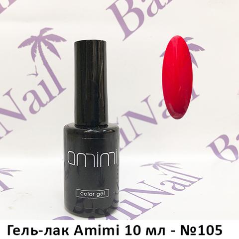 Гель-лак Amimi 10 мл - №105