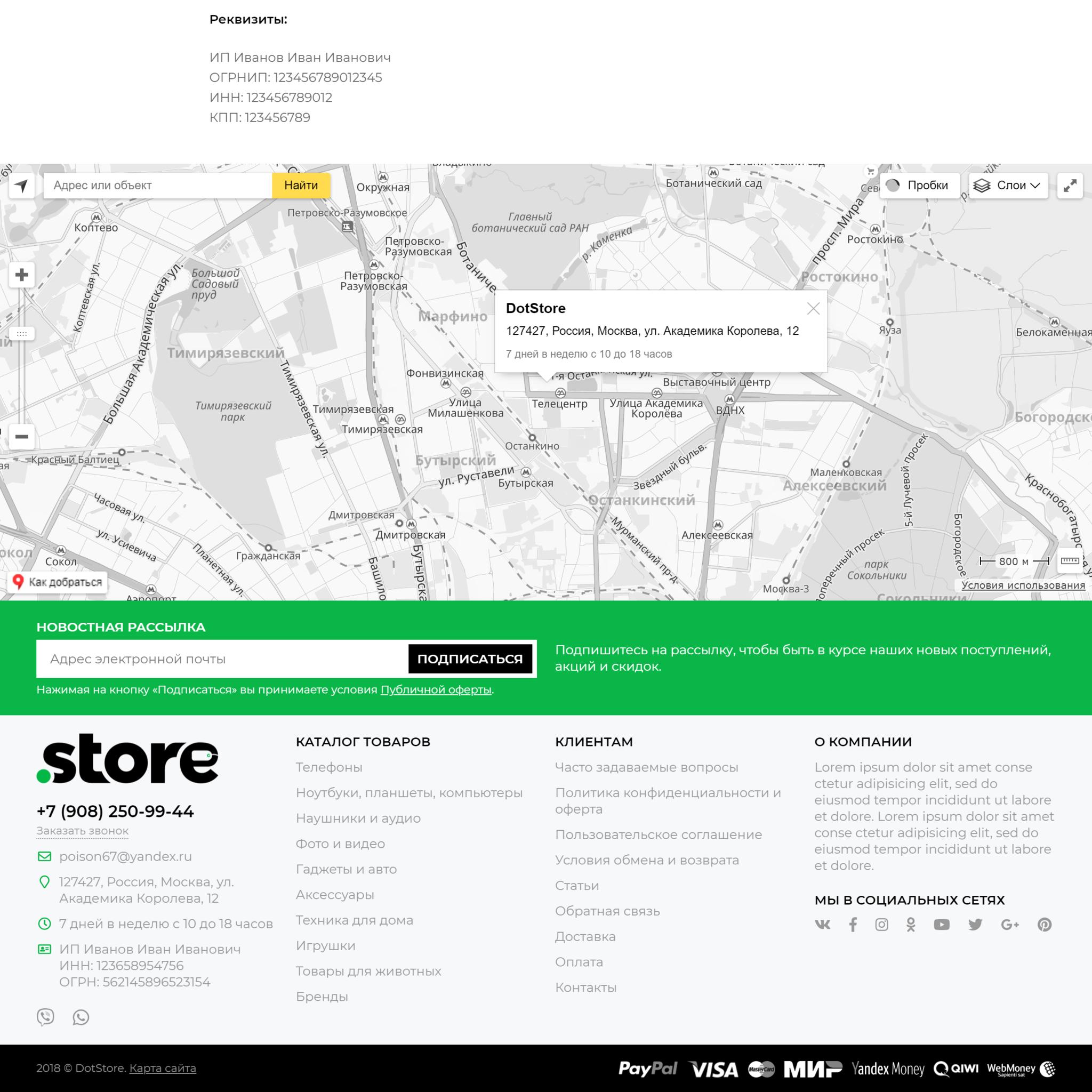 Шаблон интернет магазина - Dotstore