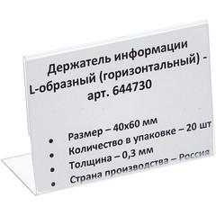 Держатель для информации L-образный формата 40x60мм, горизонт., 20шт.уп.