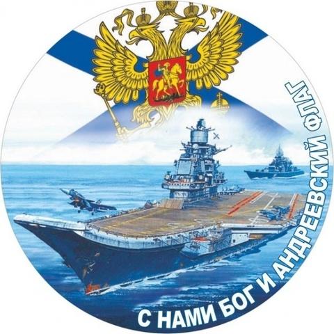 Купить наклейку ВМФ С нами Бог и Андреевский флаг - Магазин тельняшек.ру 8-800-700-93-18