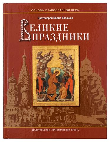 Протоиерей Борис Балашов. Великие праздники
