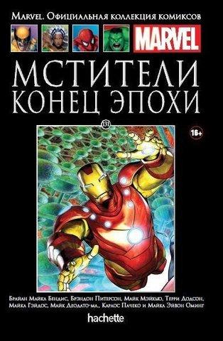 Ашет №131 Мстители. Конец эпохи