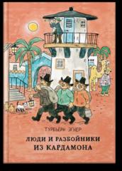 Турбьёрн Эгнер «Люди и разбойники из Кардамона»