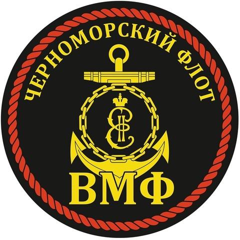 Купить круглую Наклейку ВМФ Черноморский Флот России -