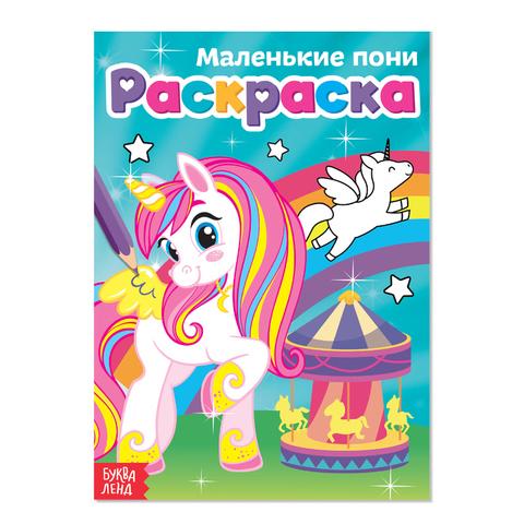 071-3009 Раскраска «Маленькие пони», А5, 12 страниц