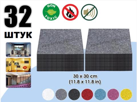 POLYSTER  набор  32 штуки  из полиэфирного волокна 300x300x9