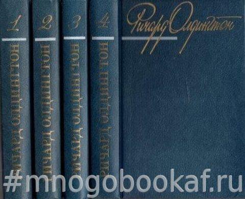 Олдингтон Ричард. Собрание сочинений в 4-тт.
