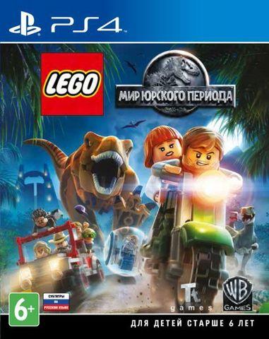 PS4 LEGO Мир Юрского Периода (русские субтитры)