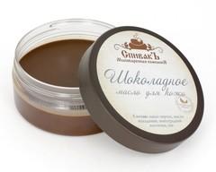 Шоколадное масло для кожи | 100 гр | СпивакЪ
