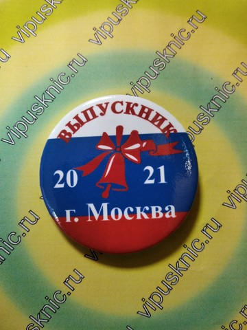 Значок «Выпускник 2021» Диаметр 56мм (флаг)