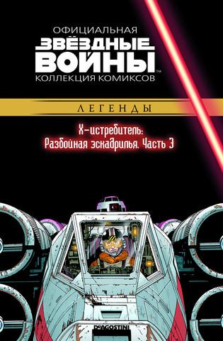 Звёздные войны. Официальная коллекция комиксов. Том 41. Х-истребитель: Разбойная эскадрилья. Часть 3