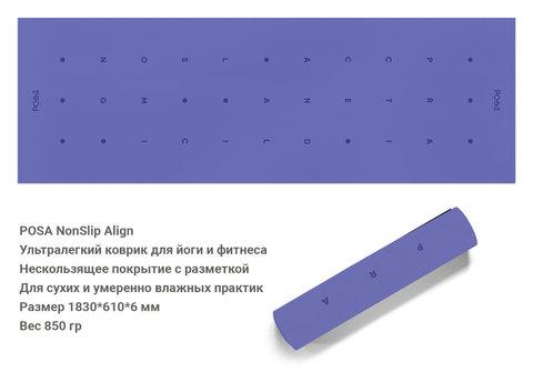 Коврик для йоги с разметкой Purple Mantra 183*61*0,6 см