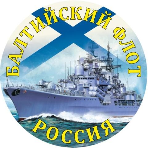 Купить наклейку Балтийский флот круглую на машину