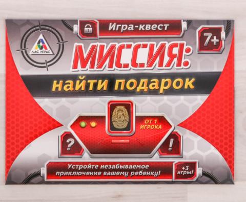 063-4007 Квест-игра по поиску подарка «Миссия: найти подарок»