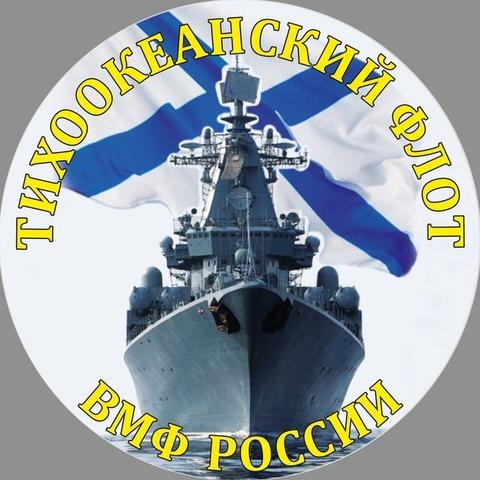Купить наклейку ВМФ Тихоокеанский флот на авто