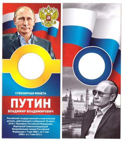 """Открытка для гравированных монет """"В. В. Путин"""" (пустая)"""