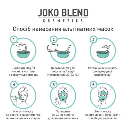 Альгинатная маска успокаивающая с экстрактом зеленого чая и алоэ вера Joko Blend 20 г (3)