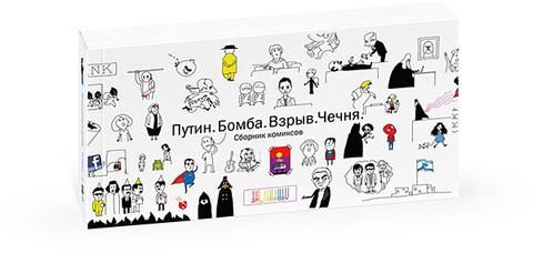 100 лучших стрипов Студии Артемия Лебедева
