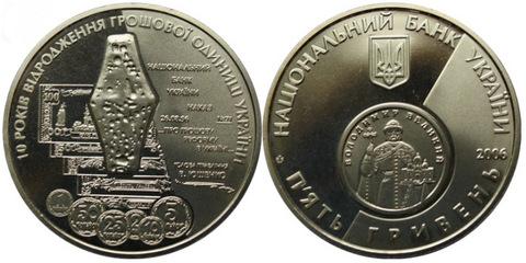 """5 гривен """"10 лет возрождения денежной единицы Украины"""" 2006 год"""