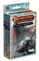 Pathfinder. Карточная игра: Череп и Кандалы. Колода приключения Цена вероломства