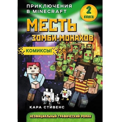 Minecraft. Книга 2. Месть зомби-монахов.