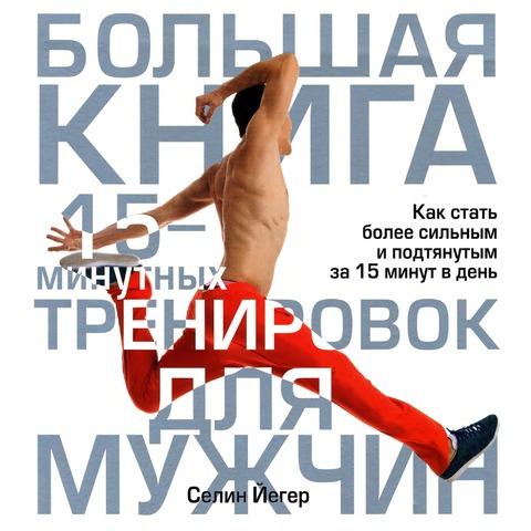 Большая книга 15-минутных тренировок для мужчин