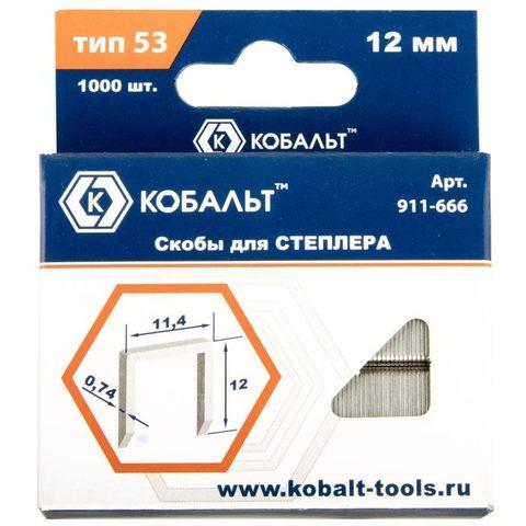 Скобы КОБАЛЬТ для степлера 12 мм, Тип 53, толщина 0,74 мм, ширина 11,4 мм, (1000 шт) короб (911-666)