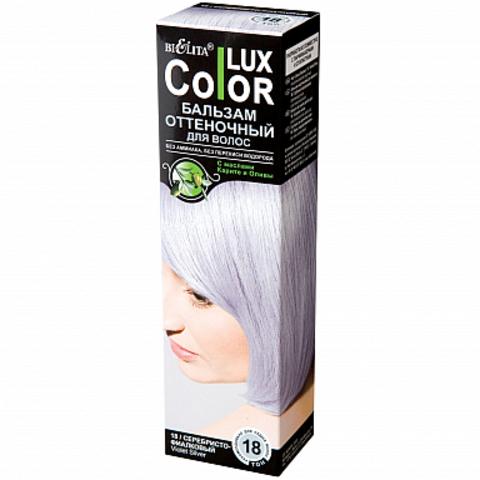 Белита Color Lux Оттеночный бальзам для волос тон 18 100мл