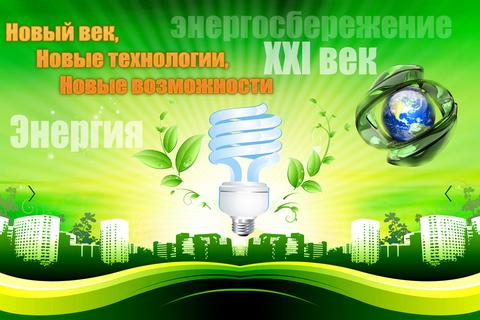 Энергоконсалтинг