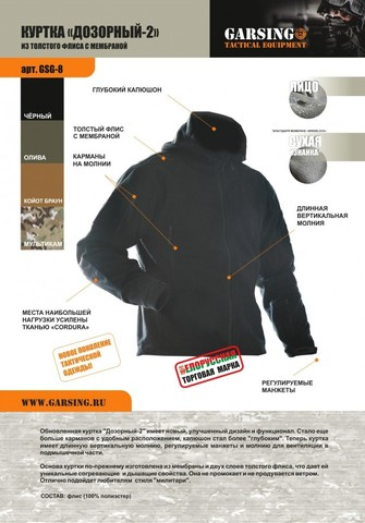 Куртка флисовая «ДОЗОРНЫЙ-2» с мембраной