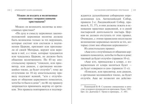 Комплект книг архимандрита Лазаря Абашидзе