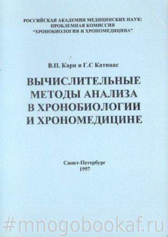 Вычислительные методы анализа в хронобиологии и хрономедицине