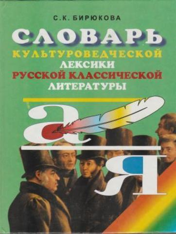 Словарь культуроведческой лексики русской классической литературы