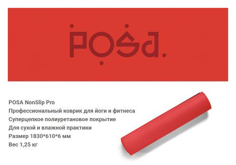 Легкий коврик для йоги Non slip Pro Plain 183*61*0,6 см