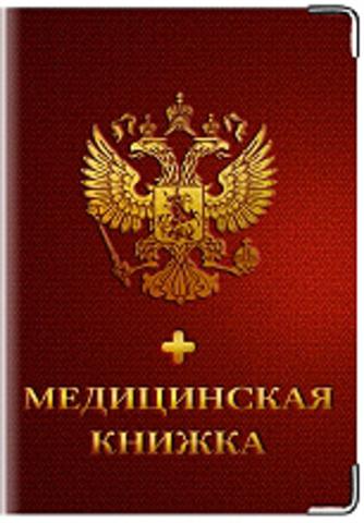 """Обложка для медицинской книжки """"Герб"""" (2)"""