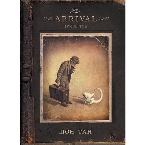 The Arrival. Прибытие