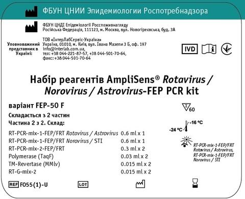AmpliSens® Rotavirus / Norovirus / Astrovirus-FRT