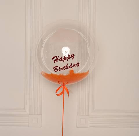 Воздушный шар с перьями и своей надписью оранжевый