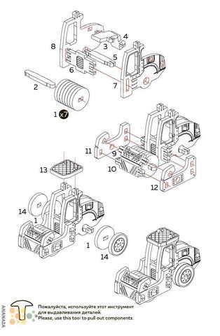 Каток UNIT (UNIWOOD) - Инструкция - Деревянный конструктор, 3D пазл, сборная модель