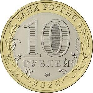 10 рублей. Московская область. 2020 год. UNC