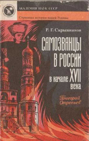 Самозванцы в России в начале XVII века