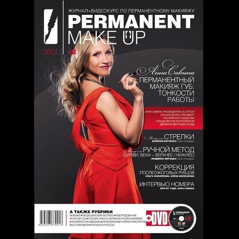 Журнал Permanent Make UP #2