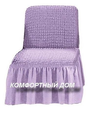 Чехол на кресло, без подлокотников сиреневый