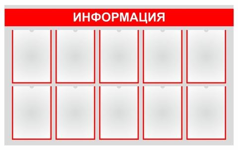 Информационный стенд на 10 плоских карманов 1300х800мм