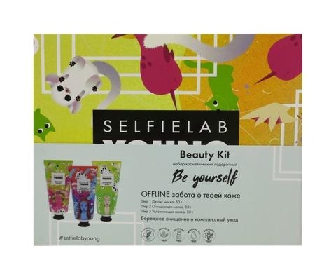 SelfieLab Young Подарочный набор Be yourself. Будь собой!