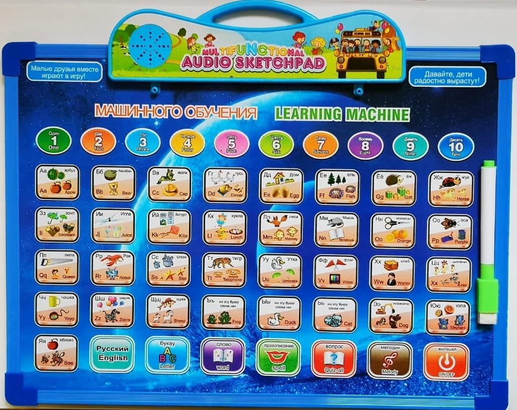 Товары для детей Говорящая азбука-планшет (буквы, цифры, слова) на русском и английском языках audiobook1.jpg