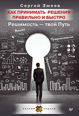 Как принимать решения правильно и быстро. Решимость — твой Путь