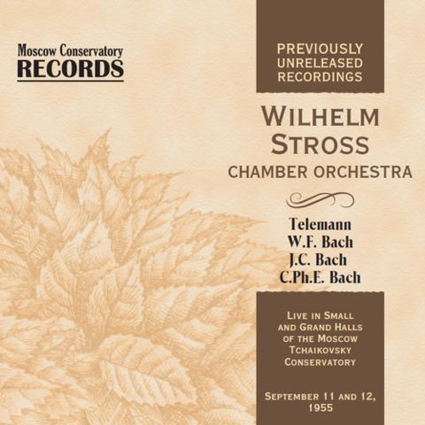 Камерный оркестр Вильгельма Штросса.